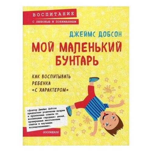 Купить Добсон Д. Мой маленький бунтарь , ЭКСМО, Книги для родителей