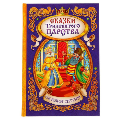 Сказки тридевятого царства