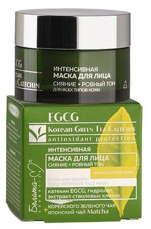 Белита-М интенсивная маска EGCG Korean Green tea Catechin Сияние и ровный тон