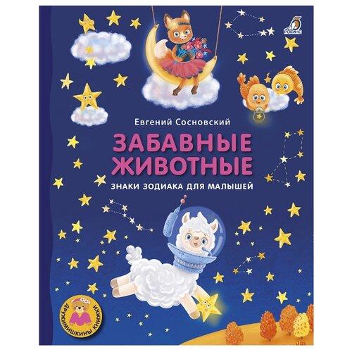книжки картонки робинс книжки картонки забавные животные знаки зодиака для малышей Сосновский Е. Дружимишкины книжки. Забавные животные. Знаки зодиака для малышей