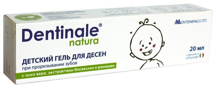 Зубной гель Dentinale с алоэ вера, экстрактами босвеллии и ромашки