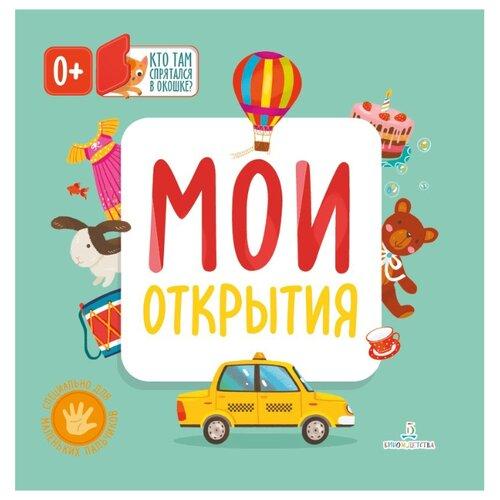 Купить Карякина О., Баканова Е. Мои открытия , Бином Детства, Книги для малышей