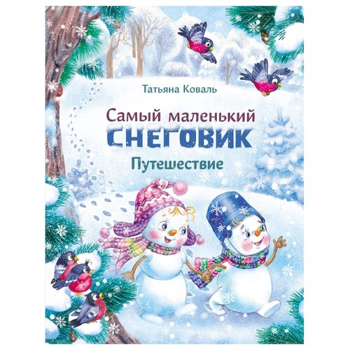 Купить Коваль Т. Самый маленький снеговик. Путешествие , Стрекоза, Книги для малышей