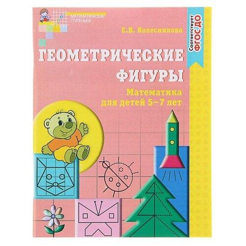 Купить Колесникова Е.В. Геометрические фигуры. Рабочая тетрадь для детей 5-7 лет , Творческий Центр СФЕРА, Учебные пособия