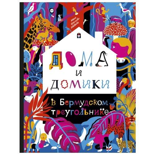 Купить Краснова-Шабаева М. Дома и домики в Бермудском треугольнике , Самокат, Книги с играми