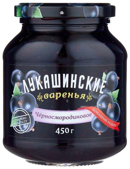 Варенье Лукашинские черносмородиновое, банка 450 г