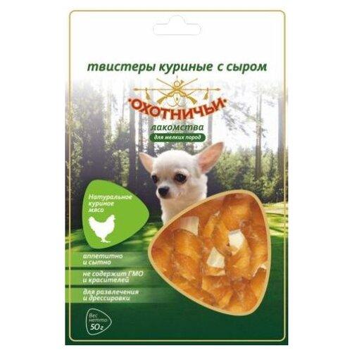Лакомство для собак Охотничьи Лакомства для мелких пород Твистеры куриные с сыром, 50 г лакомство для собак охотничьи лакомства для мелких пород колбаски из цыпленка 50 г