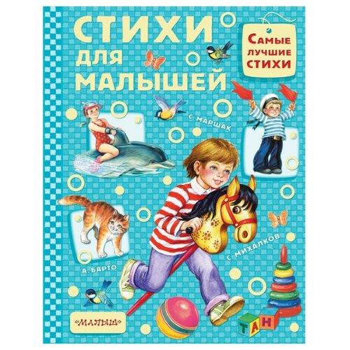 Купить Самые лучшие стихи. Стихи для малышей, АСТ, Детская художественная литература