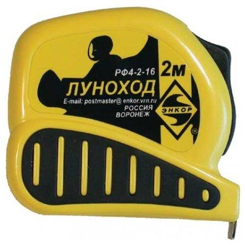 цена на Измерительная рулетка Энкор Луноход РФ4-2-16 16 мм x 2 м