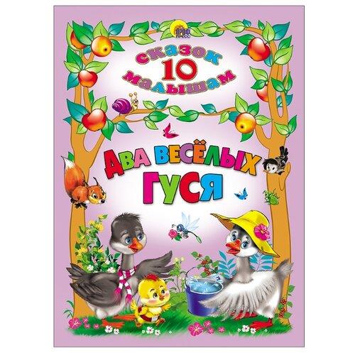 Купить 10 сказок малышам. Два веселых гуся, Prof-Press, Книги для малышей