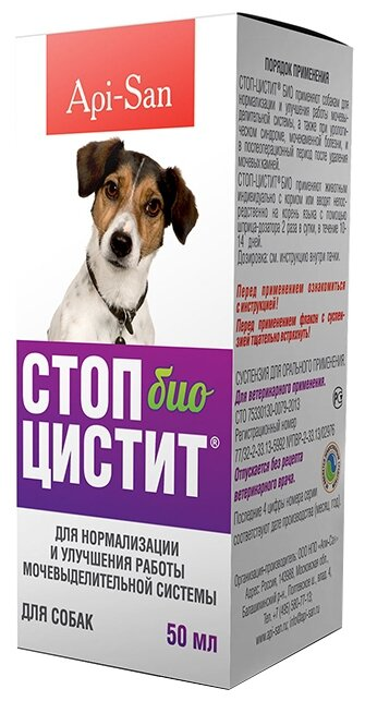 Суспензия Apicenna Стоп цистит БИО для собак,