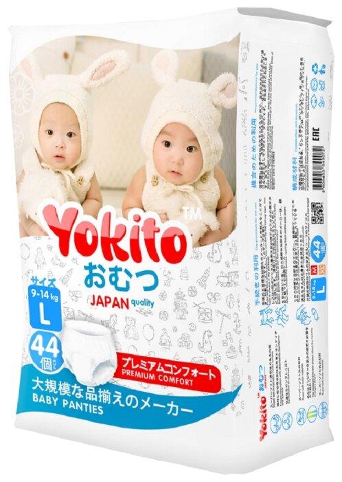 Трусики-подгузники Yokito L 9-14 кг 44 шт