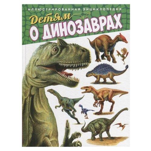 Купить Детям о динозаврах. Иллюстрированная энциклопедия, Владис, Познавательная литература
