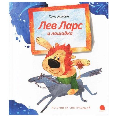 Купить Хансен Х. Истории на сон грядущий. Лев Ларс и лошадка , Акварель, Книги для малышей
