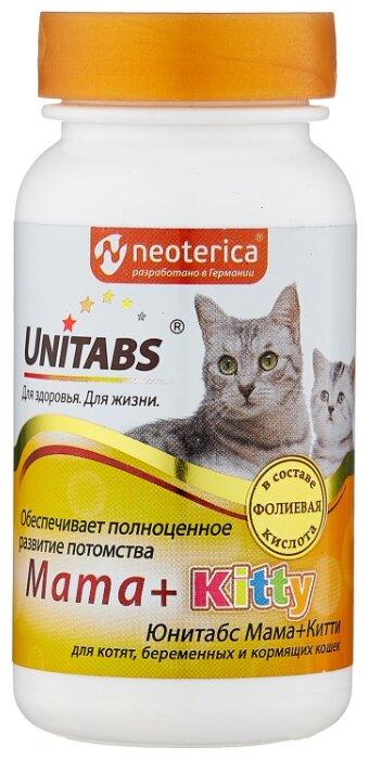 Добавка в корм Unitabs Mama + Kitty таблетки