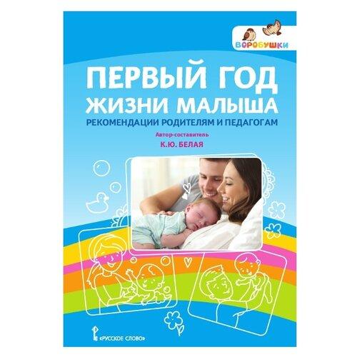 Купить Белая К.Ю. Воробушки. Первый год жизни малыша: рекомендации родителям и педагогам , Русское слово, Книги для родителей