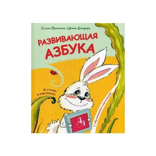 Купить Пушкина Елена Развивающая азбука в стихах и картинках с обучающими карточками , Попурри, Учебные пособия