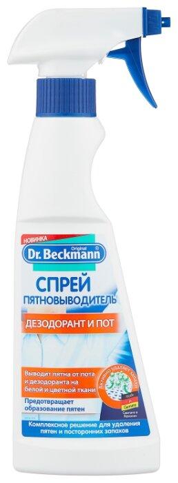 Dr. Beckmann Пятновыводитель Дезодорант и Пот