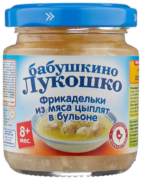Бабушкино Лукошко фрикадельки из мяса цыплят в бульоне (с 8 месяцев) 100 г, 1 шт