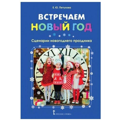 Купить Петухова Е.Ю. Встречаем Новый год: сценарии новогоднего праздника , Русское слово, Учебные пособия