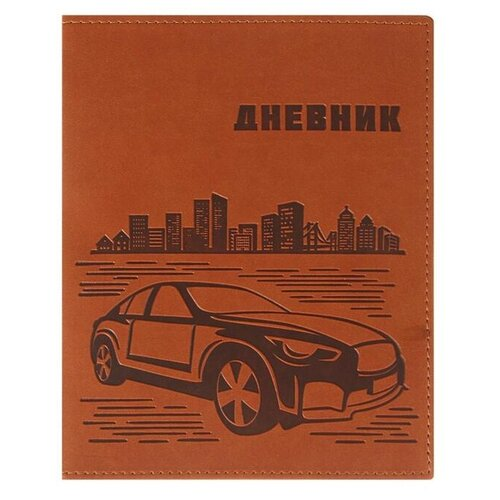 Calligrata Дневник Vivella Авто коричневый calligrata дневник школьный супертачки 3