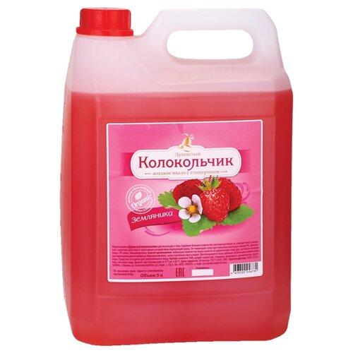 Мыло жидкое Колокольчик Земляника, 5 л