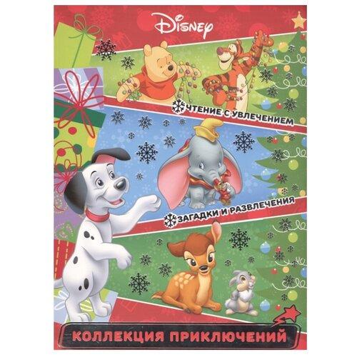 Купить Праздничные истории. Классические персонажи Disney. Коллекция приключений, ЛЕВ, Книги с играми