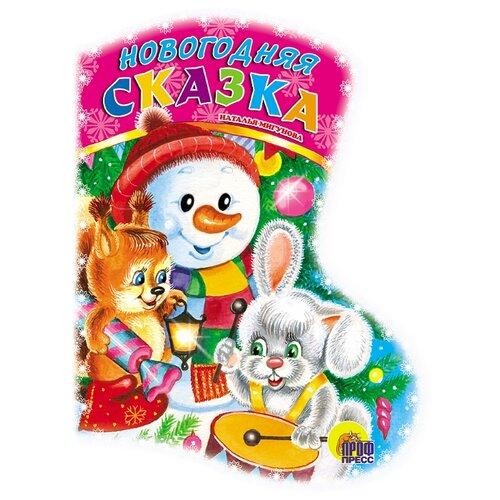 Купить Мигунова Н. Новогодняя сказка , Prof-Press, Книги для малышей
