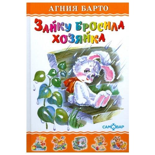 Купить Барто Агния Львовна Зайку бросила хозяйка. Для дошкольного и младшего школьного возраста , Самовар, Учебные пособия