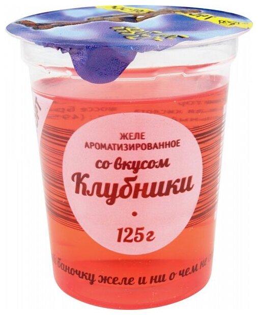 Желе РОСТАГРОЭКСПОРТ ароматизированное со вкусом клубники 0%, 100 г