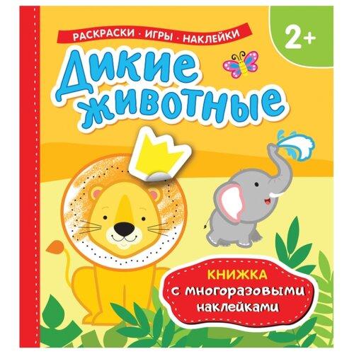 """Книжка с многоразовыми наклейками """"Дикие животные"""""""