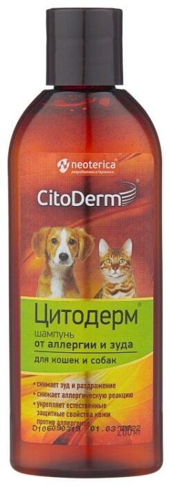 Шампунь CitoDerm от аллергии и зуда для кошек и собак 200 мл