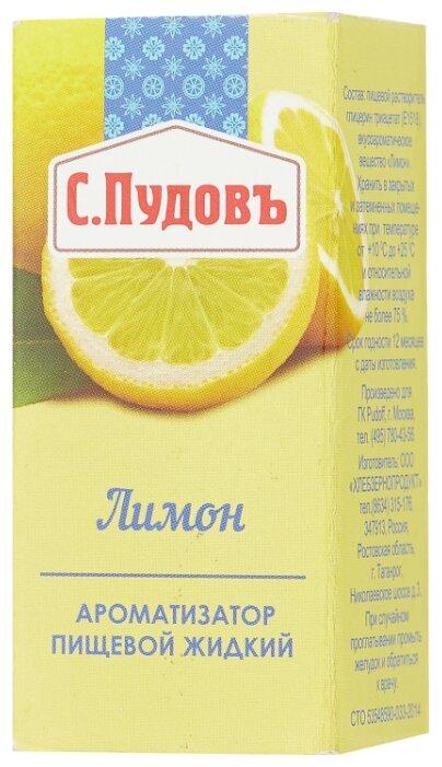 С.Пудовъ Ароматизатор Лимон