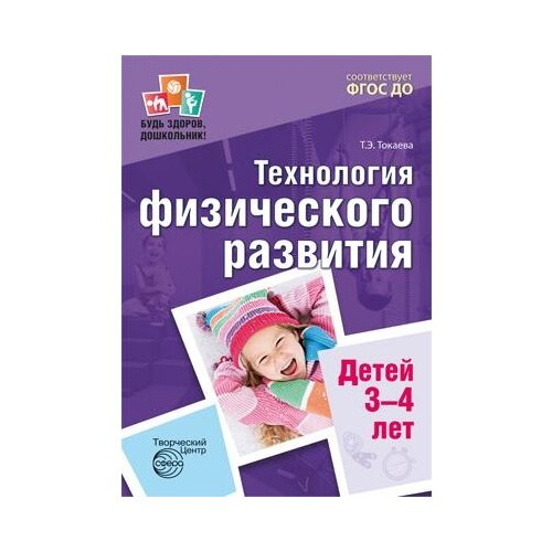 Фото - Токаева Т.Э. Технология физического развития детей 3-4 лет. ФГОС токаева т мониторинг физического развития детей диагностический журнал средняя нруппа