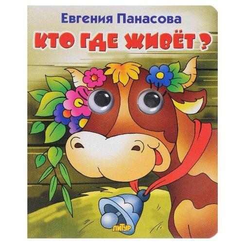 Купить Панасова Е. Кто где живет? Корова , Литур, Книги для малышей