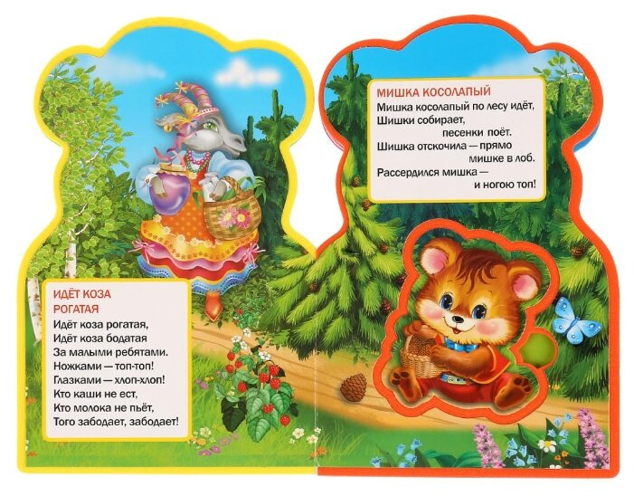 Мишка косолапы стихотворение в картинками