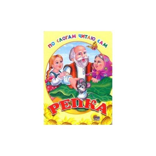 Купить По слогам читаю сам: Репка, Prof-Press, Учебные пособия