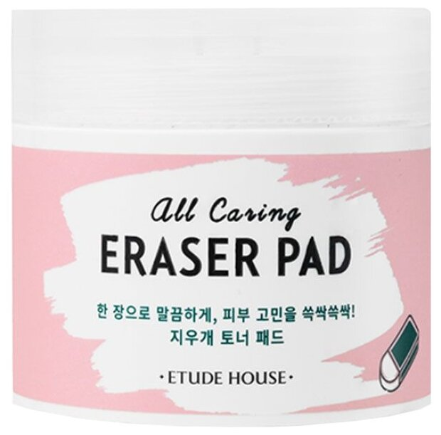 Etude House пилинг диски All Caring Eraser