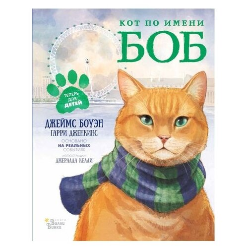 Купить Боуэн Д. Кот по имени Боб , Вилли Винки, Детская художественная литература