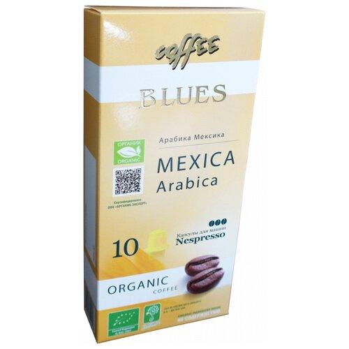 Кофе органический в капсулах Кофе Блюз Мексика (10 капс.) кофе в капсулах живой кофе brazil rio de janeiro 10 капс