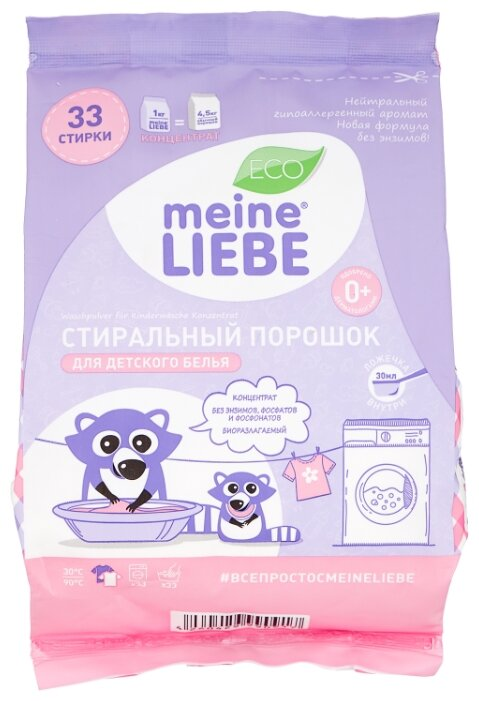 Стиральный порошок Meine Liebe для детского белья — купить по выгодной цене на Яндекс.Маркете