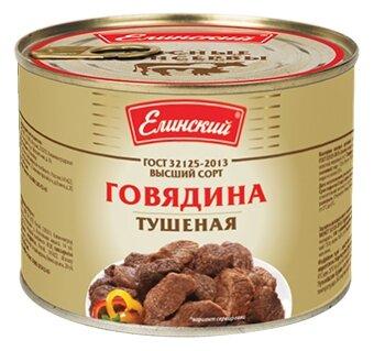 Елинский Говядина тушеная ГОСТ, высший сорт 525 г