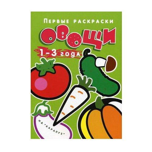 Карапуз Раскраска Овощи
