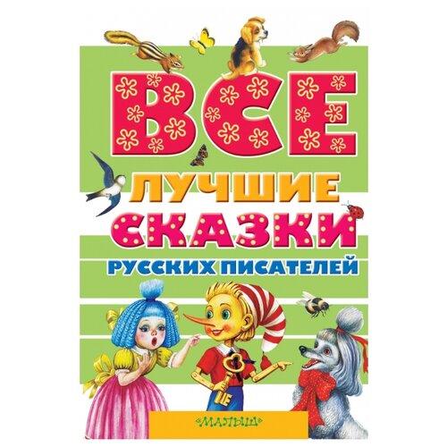 Купить Все лучшие сказки русских писателей, АСТ, Детская художественная литература