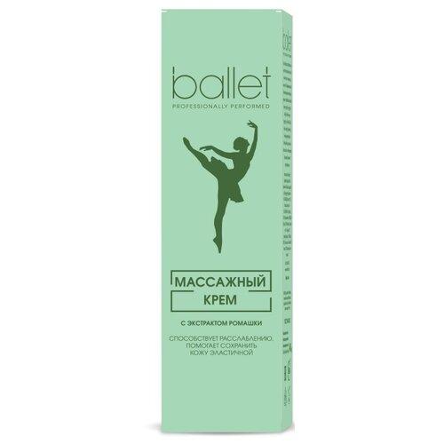 Крем для тела Ballet массажный с экстрактом ромашки, тюбик, 40 г гирудотонус крем массажный