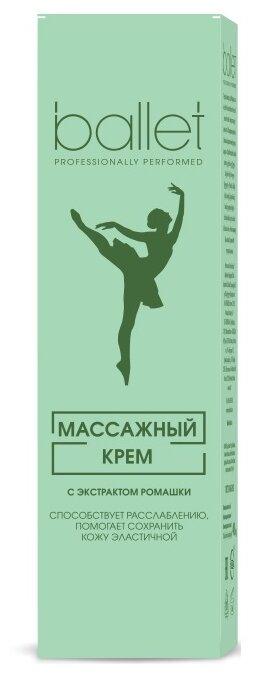 Крем для тела Ballet массажный с экстрактом ром... — купить по выгодной цене на Яндекс.Маркете
