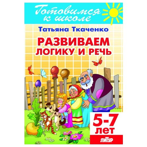 цена на Ткаченко Т.