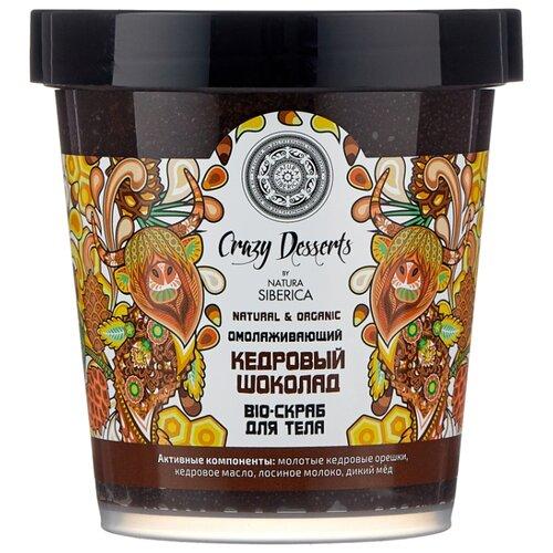Natura Siberica Bio-скраб для тела Crazy Desserts Кедровый шоколад, 450 мл natura siberica bio скраб для тела tuva siberica обновляющий sayan honey 300 мл