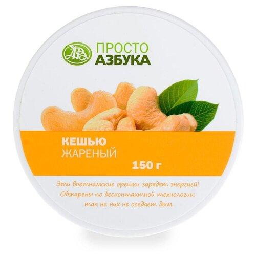 Кешью Просто Азбука жареный 150 г
