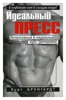 """Брунгардт К. """"Идеальный пресс. 5-е изд"""""""
